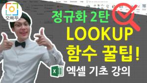 [엑셀 기초 강의] 엑셀 정규화 및 Lookup 함수 사용법   엑셀 기초 1-5