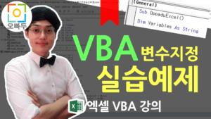 [엑셀 VBA 강의] VBA 변수 지정과 데이터타입 예제 강의 | 엑셀 VBA 1-4