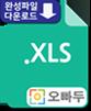VLOOKUP 마지막 값 찾기 XLS