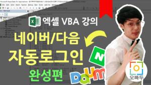 [엑셀 VBA 강의] 네이버 자동 로그인 프로그램 만들기 #4 (로그인 코드 작성) | 엑셀 VBA 2-4