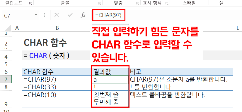 엑셀 CHAR 함수 예제