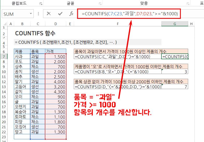 엑셀 COUNTIFS 함수 PNG