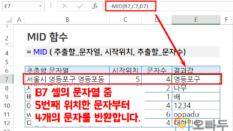 엑셀 MID 함수 사용법 :: 텍스트 함수