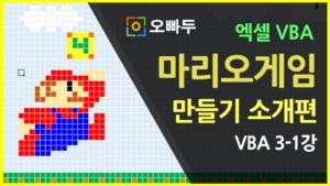 엑셀VBA강의 :: 엑셀로 마리오게임 만들기 소개 (+완성파일)