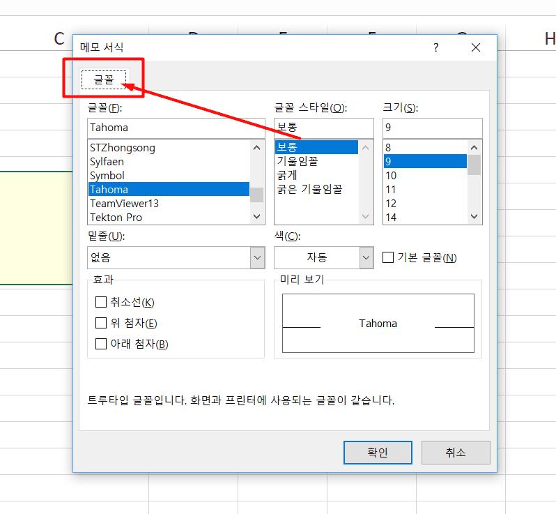 엑셀 메모 서식 글꼴