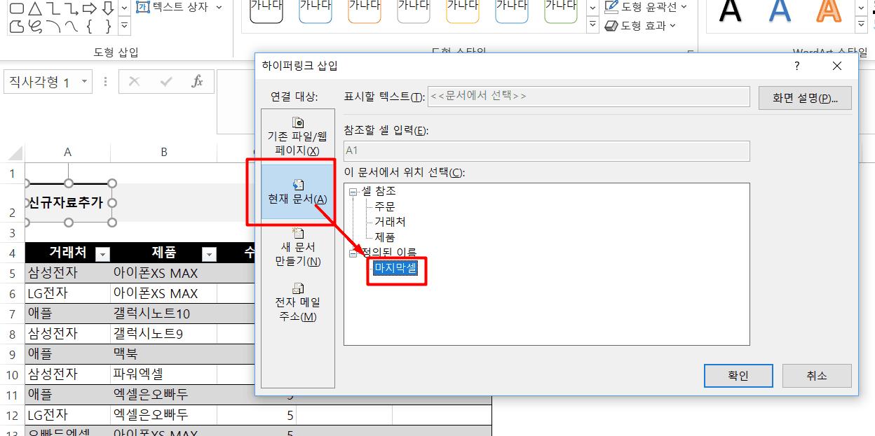 엑셀 도형 하이퍼링크 설정