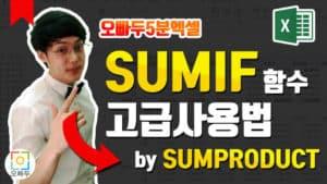 SUMIF 함수 구분열 없이 월별 합계 바로 구하는 방법 | SUMPRODUCT 함수 고급 사용법