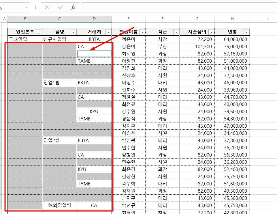 엑셀 빈 셀만 찾기 완료_1