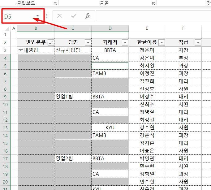 엑셀 이름상자 검색_1
