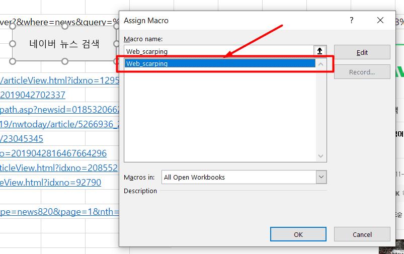 크롤링 기능 버튼에 매크로 삽입