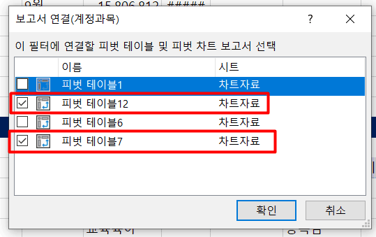 5. 엑셀 슬라이서 보고서 연결