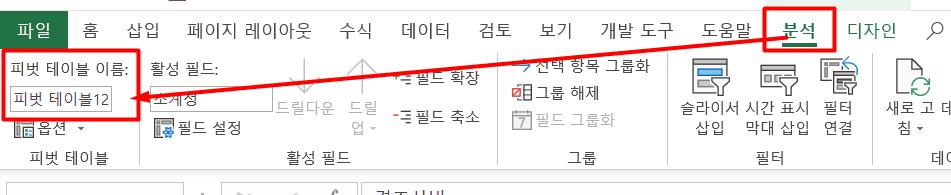 5. 엑셀 피벗테이블 이름 확인