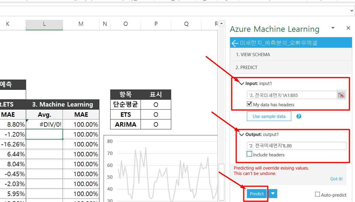 Azure 엑셀 머신러닝 사용방법