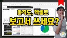 엑셀 대시보드 만들기 완성_썸네일_크기변환