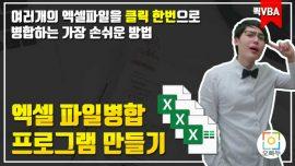 엑셀 파일 합치기, 클릭 한번으로 해결! | 파일병합 프로그램 | 퀵 VBA 4강