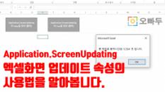 Application.ScreenUpdating 사용법