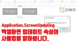 엑셀 VBA :: Application.ScreenUpdating 사용법 총정리 (매크로를 더욱 빠르게!)