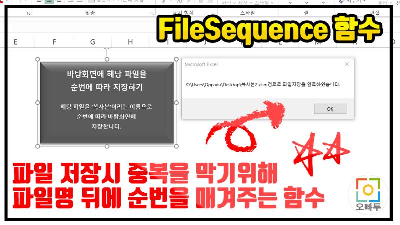 FileSeuence 함수 사용법